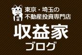 東京・埼玉の不動産投資専門店 収益家ブログ