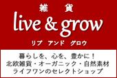 雑貨 live & grow