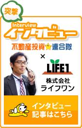 突撃インタビュー 不動産投資☆連合隊×ライフワン